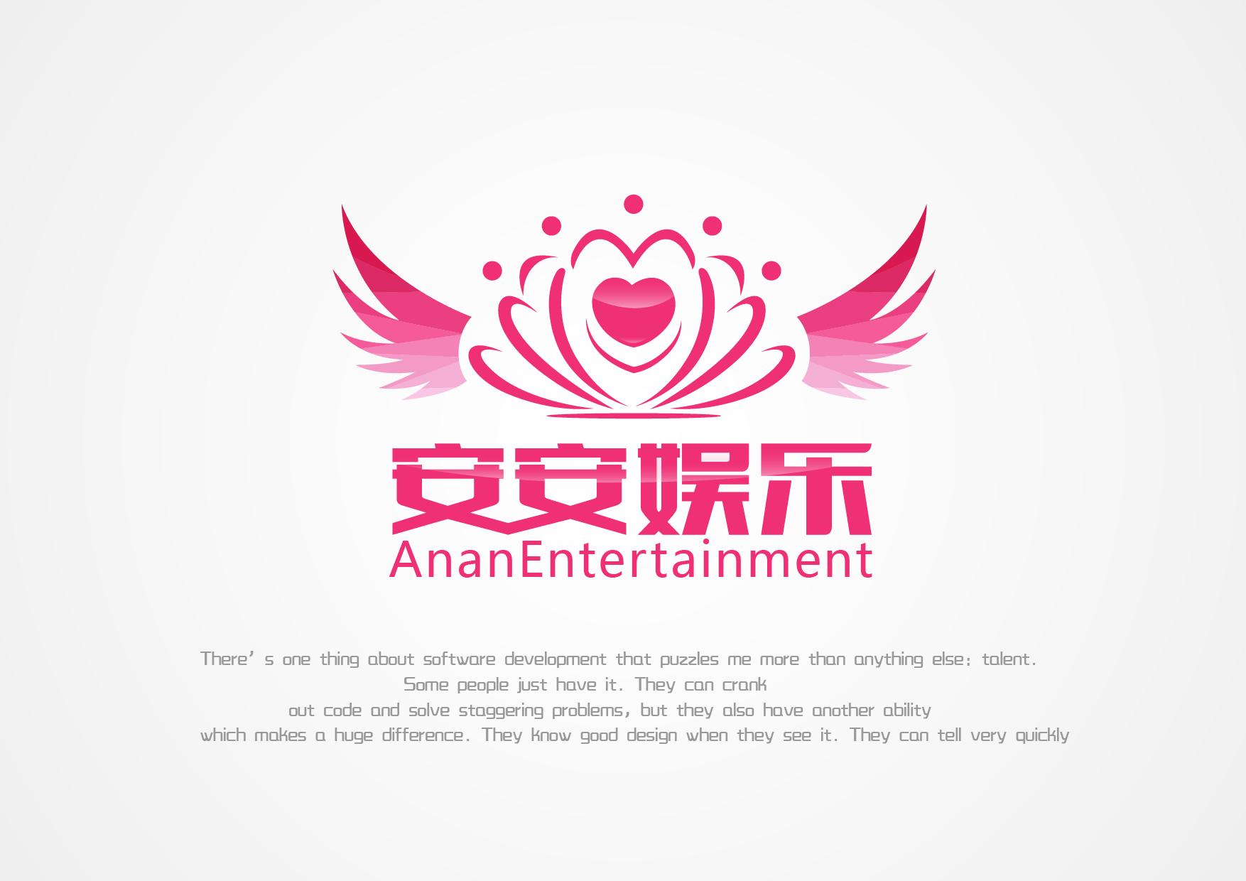 安安娱乐logo设计