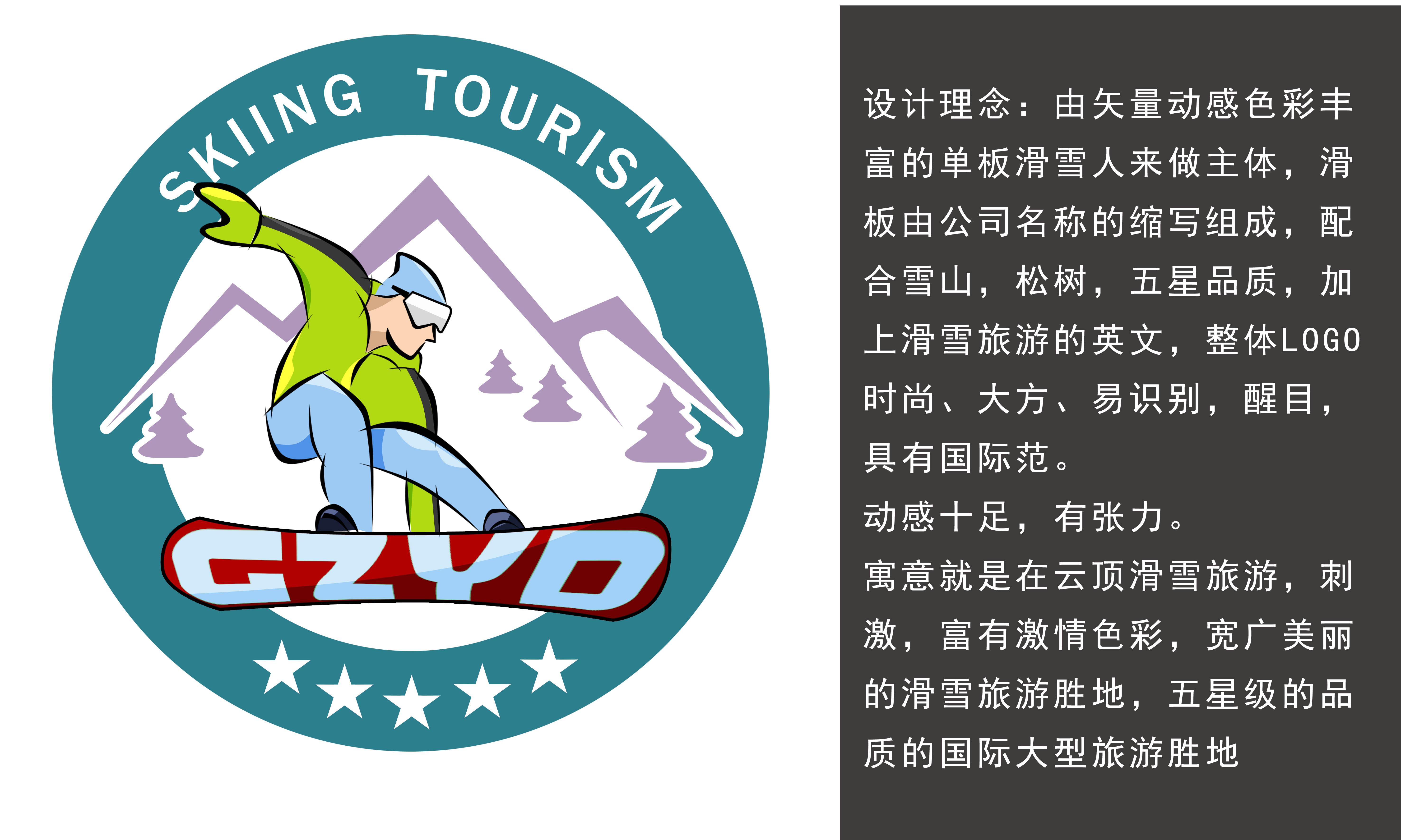 滑雪场征集标识设计【综合因素点赞稿件】_商标设计