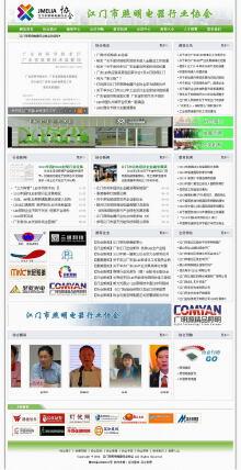 江门市照明电器行业协会