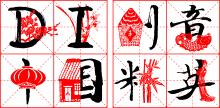 DI中国国际邀请赛2013