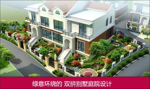 双拼别墅庭院设计