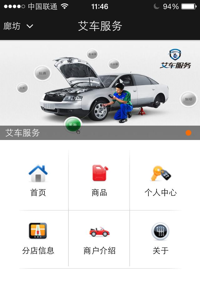 汽车服务类app软件页面设计