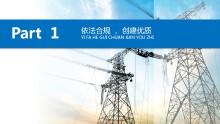 山西国家电网项目展示案例