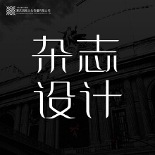 威客服务:[39466] 西略文化®杂志排版/封面设计