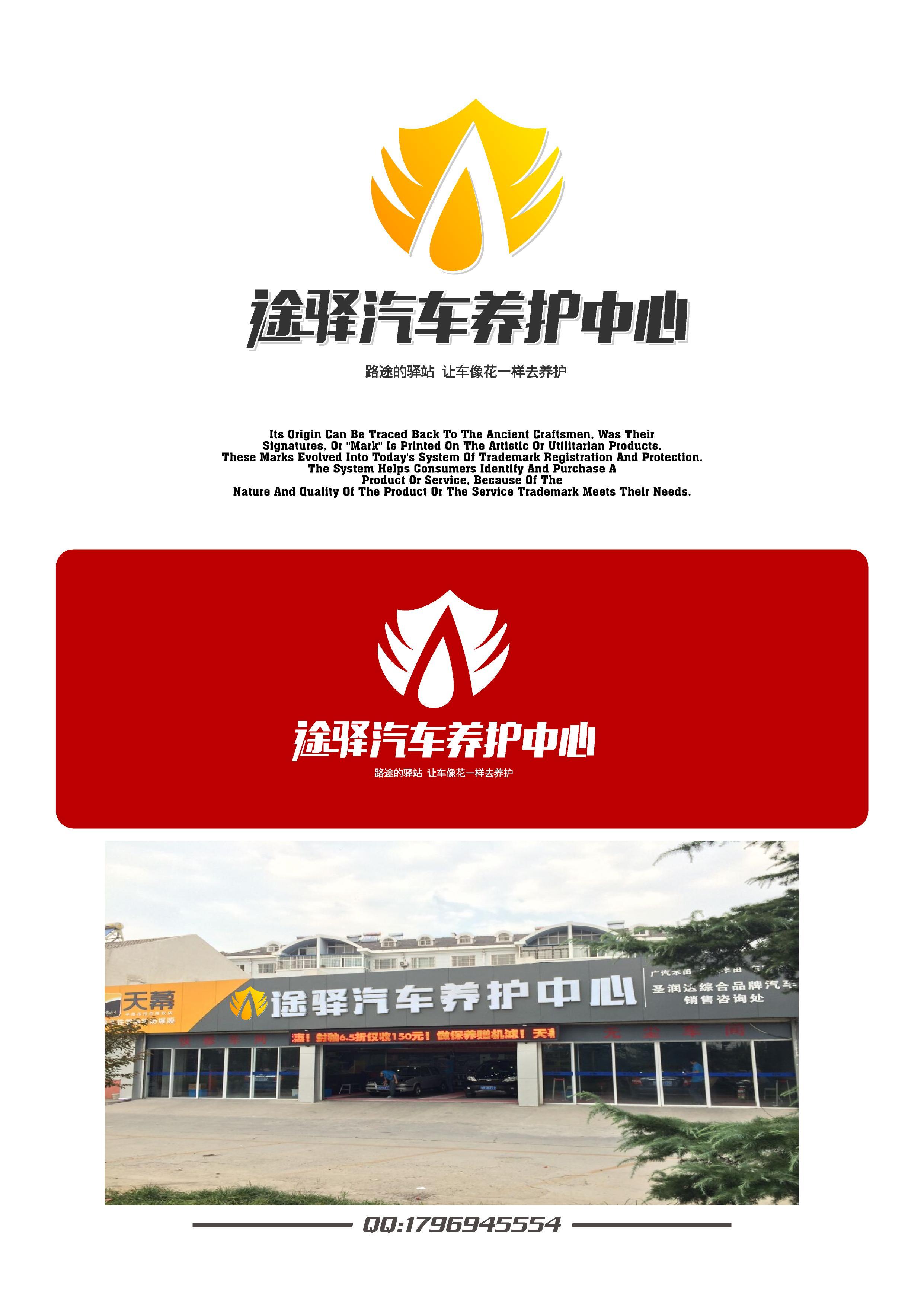 汽车养护中心logo设计
