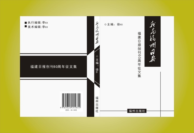 书籍封面设计技巧