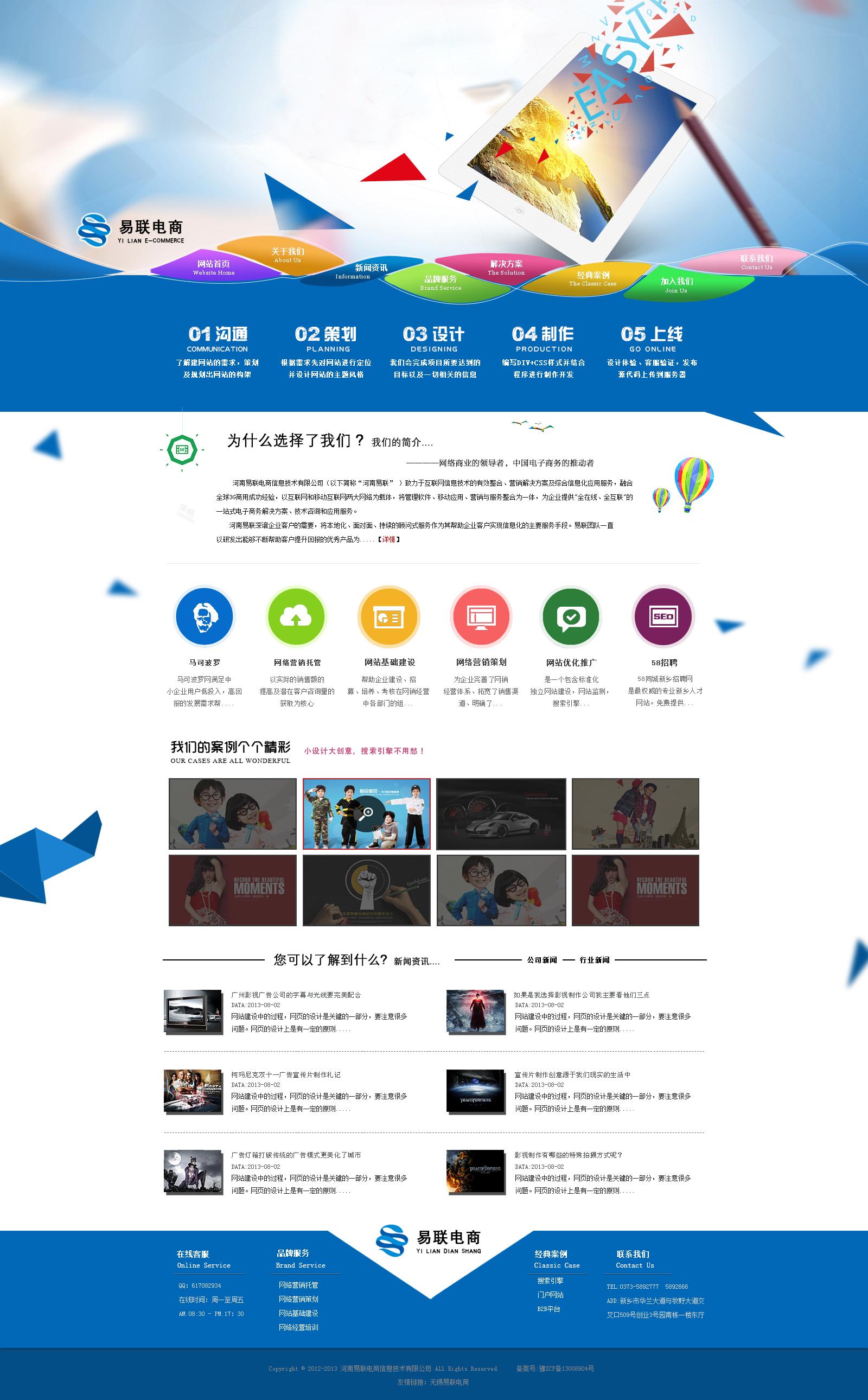 电商网站静态页面设计