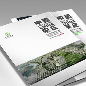平面广告创意设计_企业画册