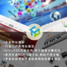 威客服务:[39677] 经济型企业网站建设,附送微信平台基础功能