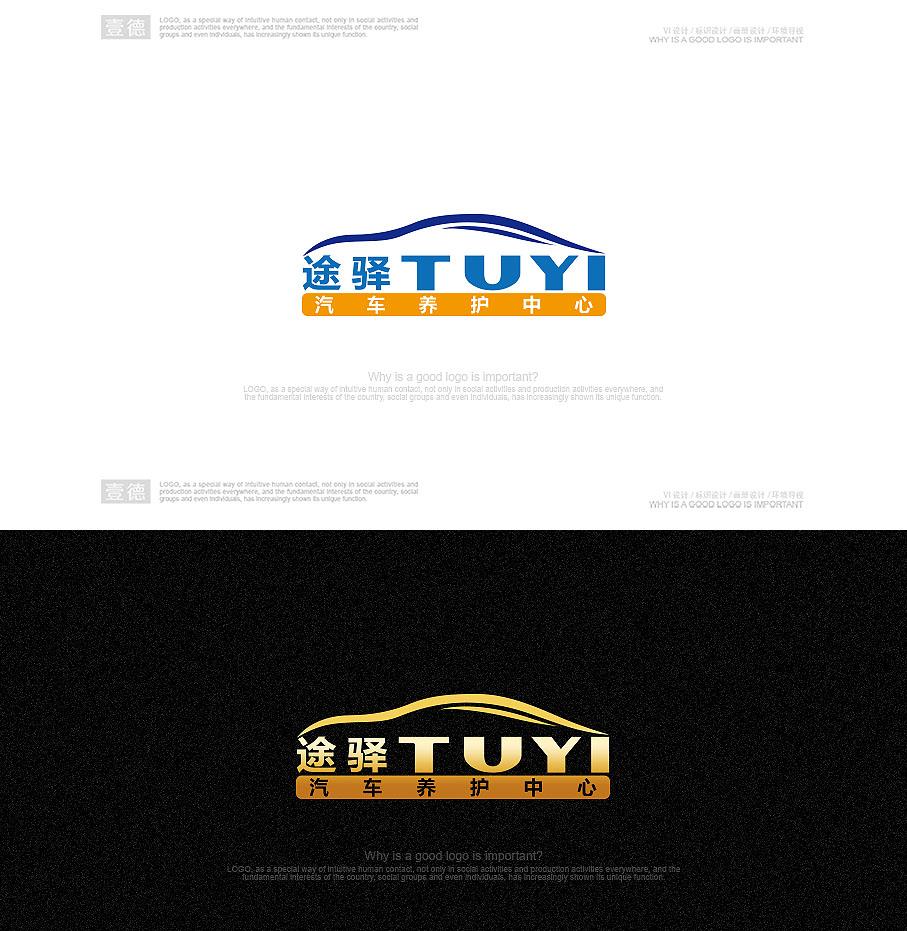 途驿汽车养护中心logo设计