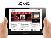君合汇网站