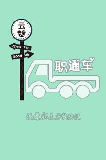 云南大学生兼职app