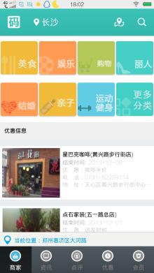 o2o类app