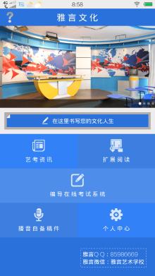 雅言艺术学校app