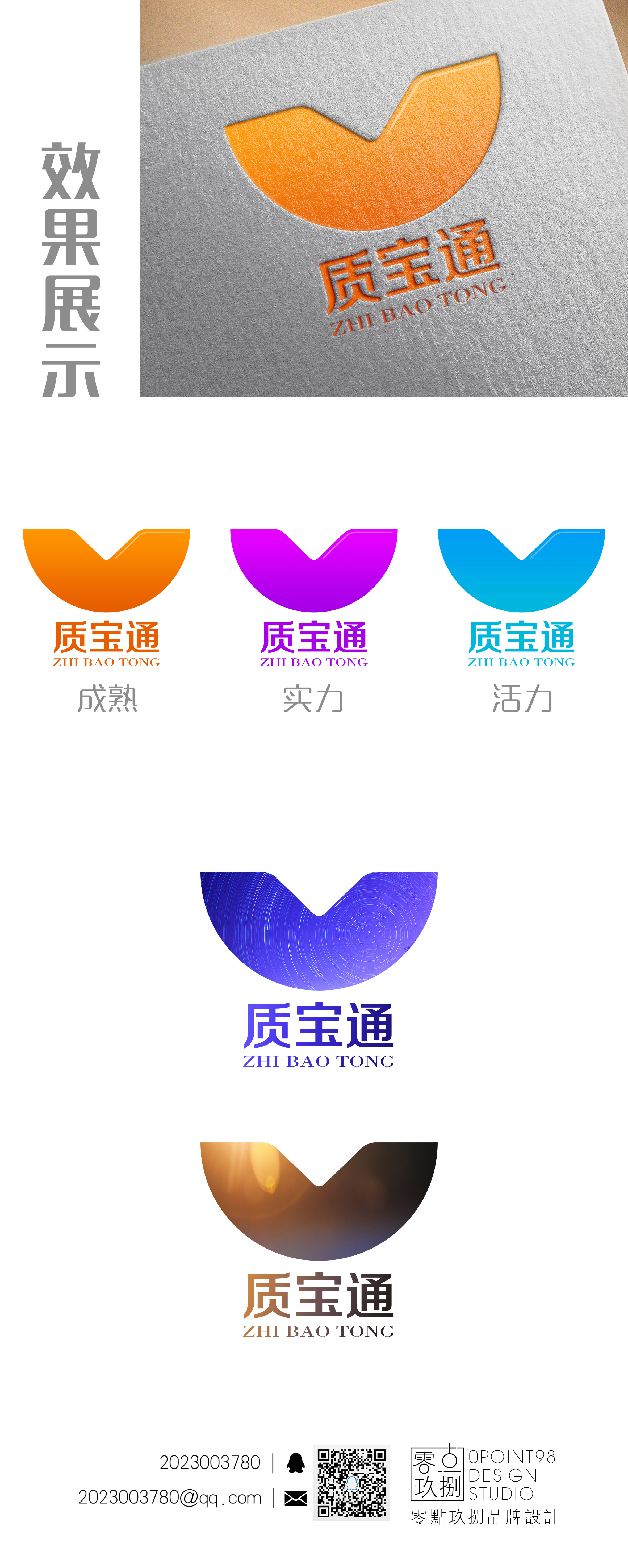 质宝通logo设计