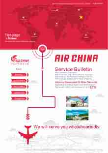 中国航空网页设计