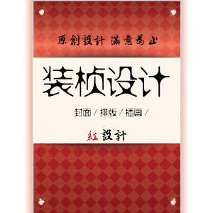 图书封面设计