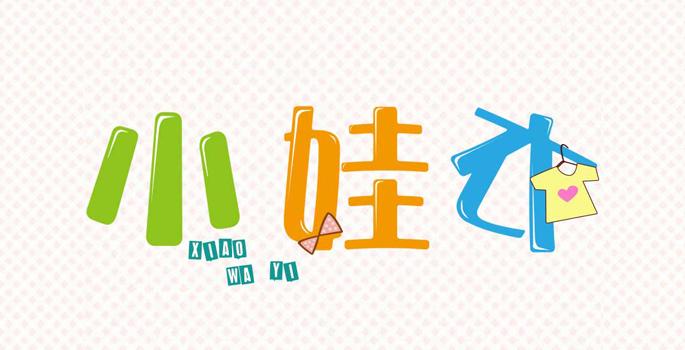 案例名称: 童装淘宝店铺logo