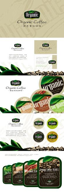 有机咖啡 VI设计