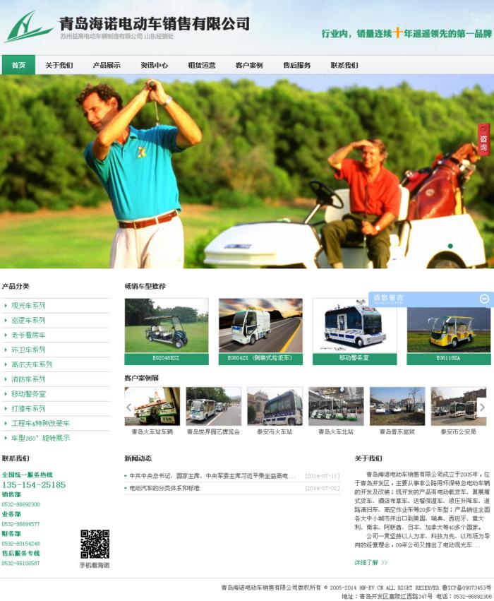 青岛海诺电动车销售有限公司是苏州金龙轻客授权的青岛市首家海格