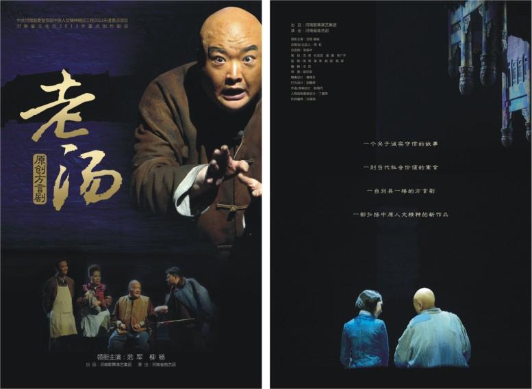 河南省原创方言剧《老汤》推广海报设计