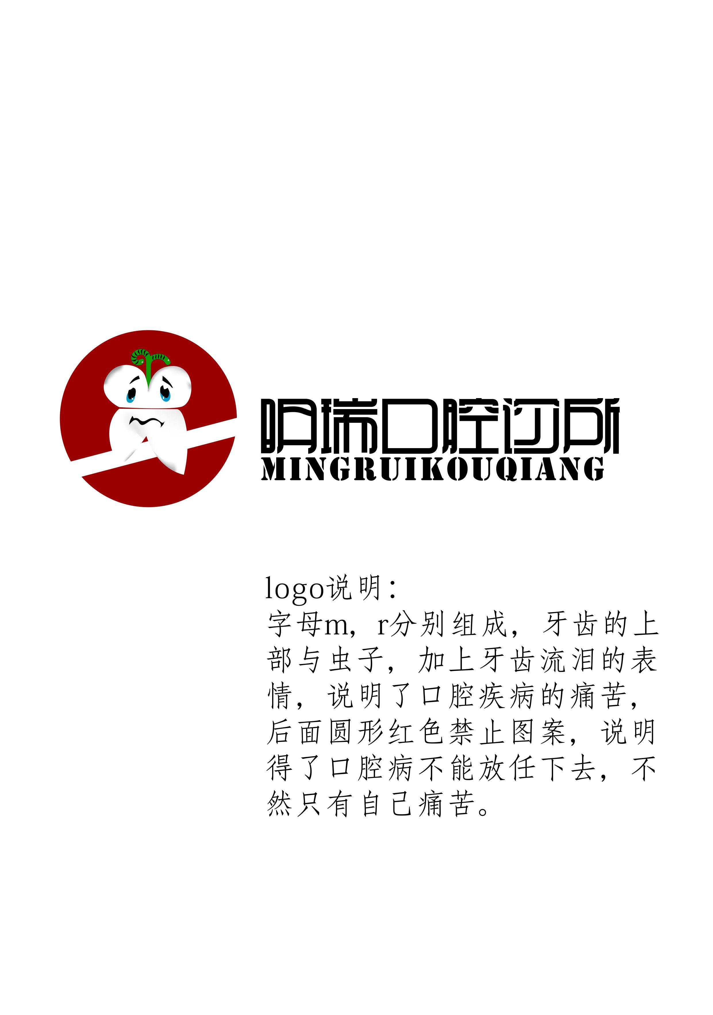 口腔诊所logo设计【参与时间从后到前】