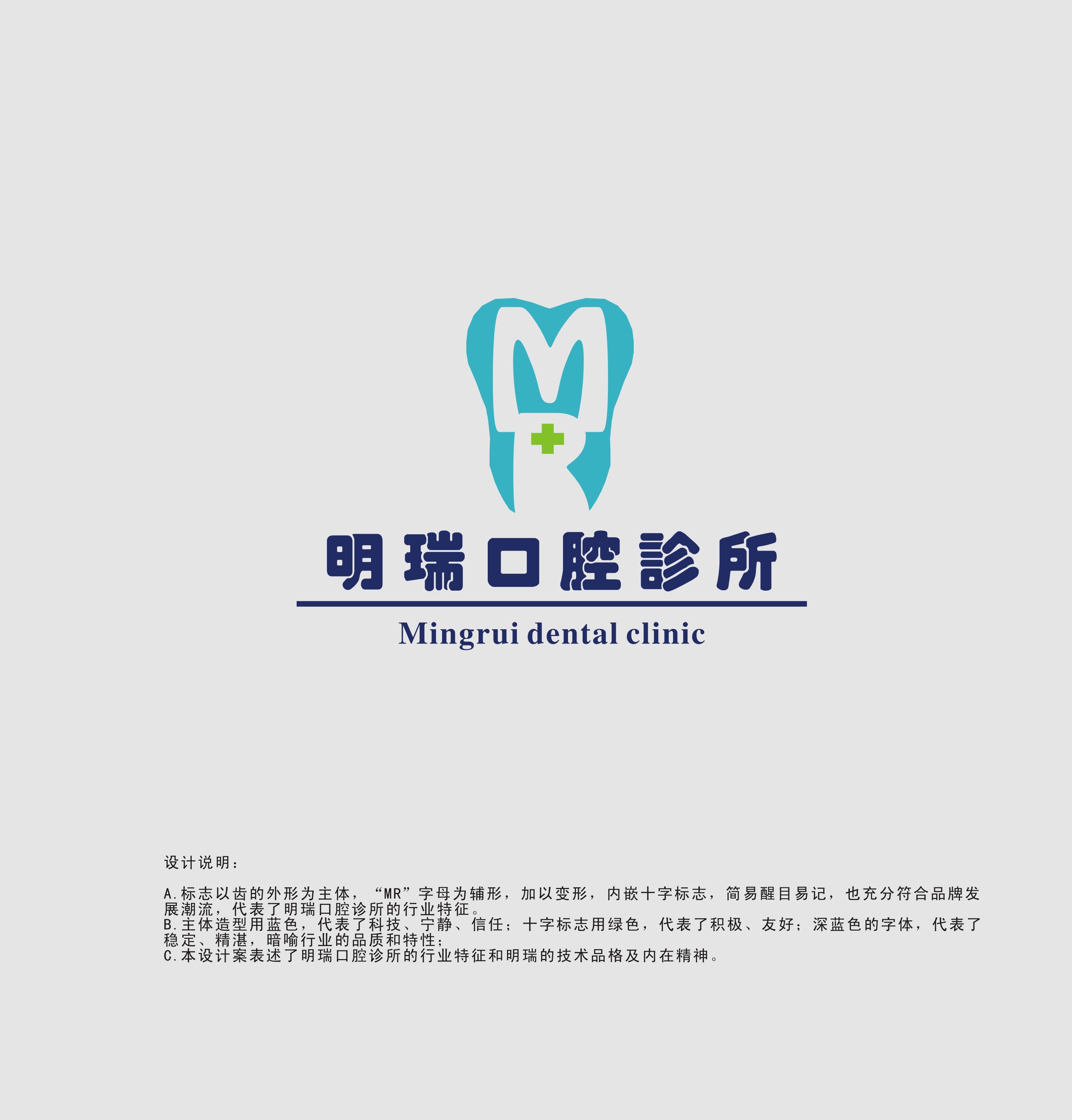 明瑞口腔诊所logo设计-02.jpg(393.62k)