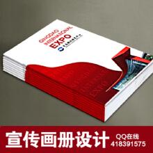 威客服务:[40752] 企业画册设计