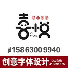 威客服务:[40784] 创意字体设计