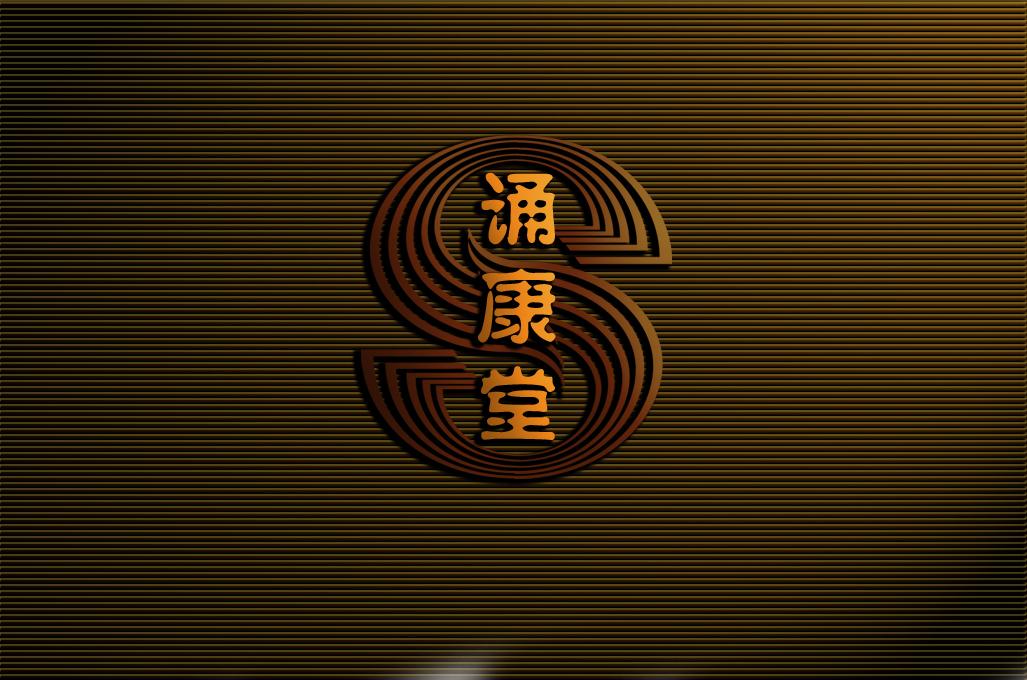 """""""诵康堂""""养生食品品牌logo设计"""