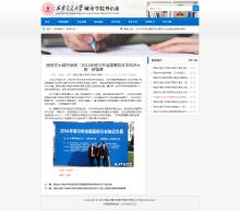 外语系网站