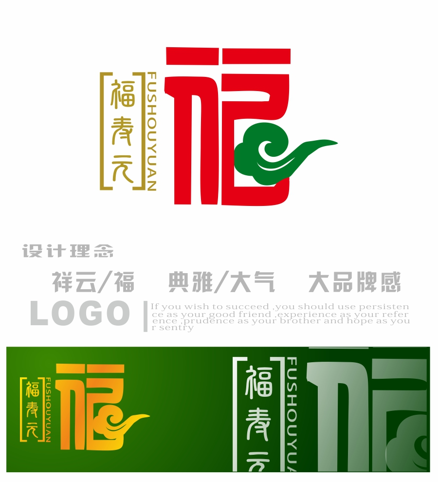养生食品固元膏征集商标logo设计