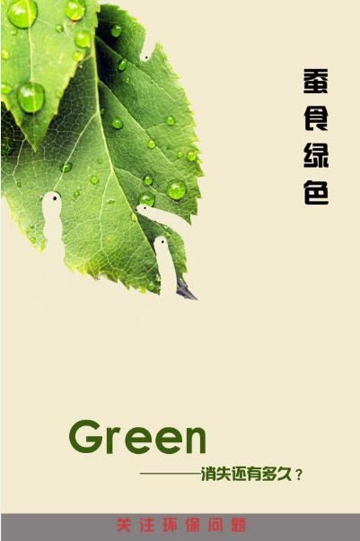 环境污染的公益招贴画