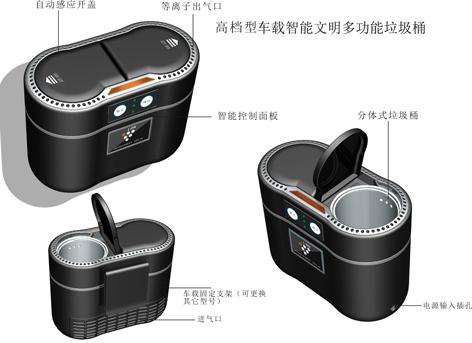车载智能垃圾桶_宁波爱帝尔产品设计公司