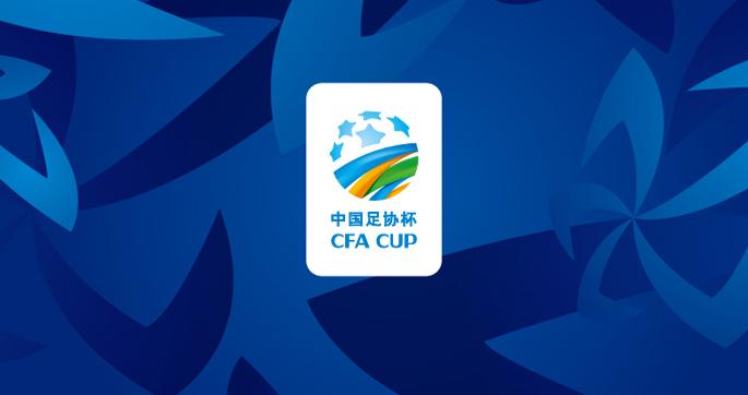 中国足球协会杯