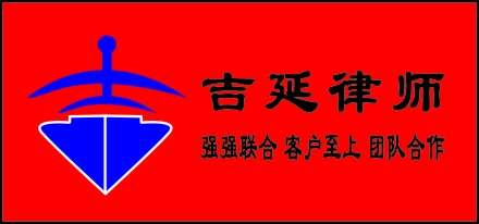 吉延律师事务所logo设计