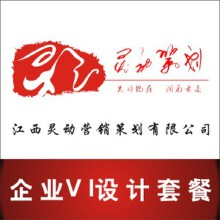 威客服务:[41973] 企业VI设计套餐