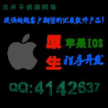 威客服务:[41989] 原生精品苹果IOS App程序开发