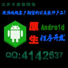 威客服务:[41988] 原生精品Android(安卓)App程序开发