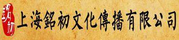 上海铭初文化传播有限公司
