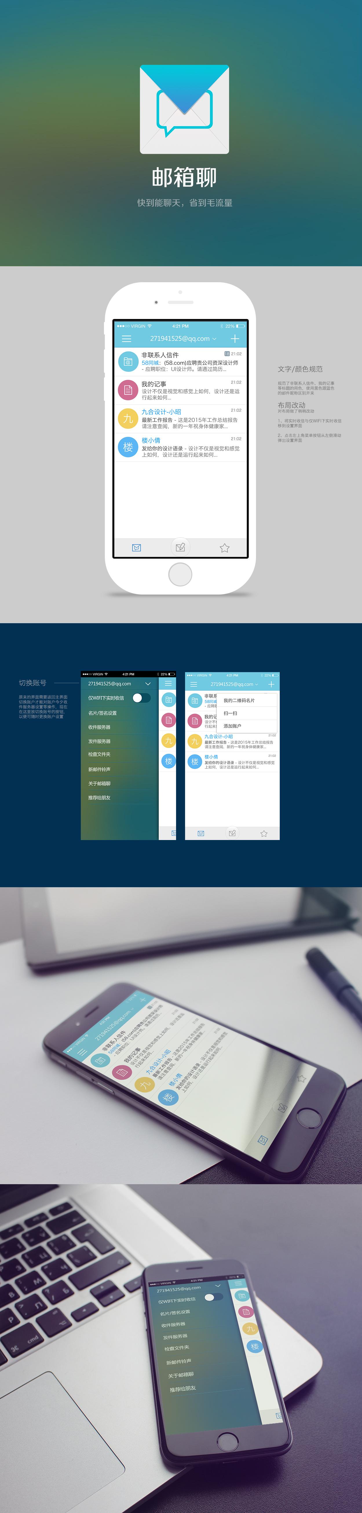 邮箱聊软件界面ui设计要求_一品威客网移动应用ui设计