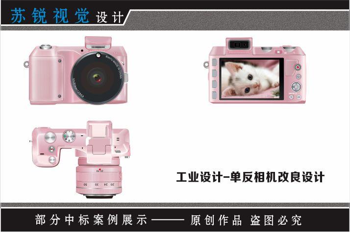 客户 单反相机三视图设计