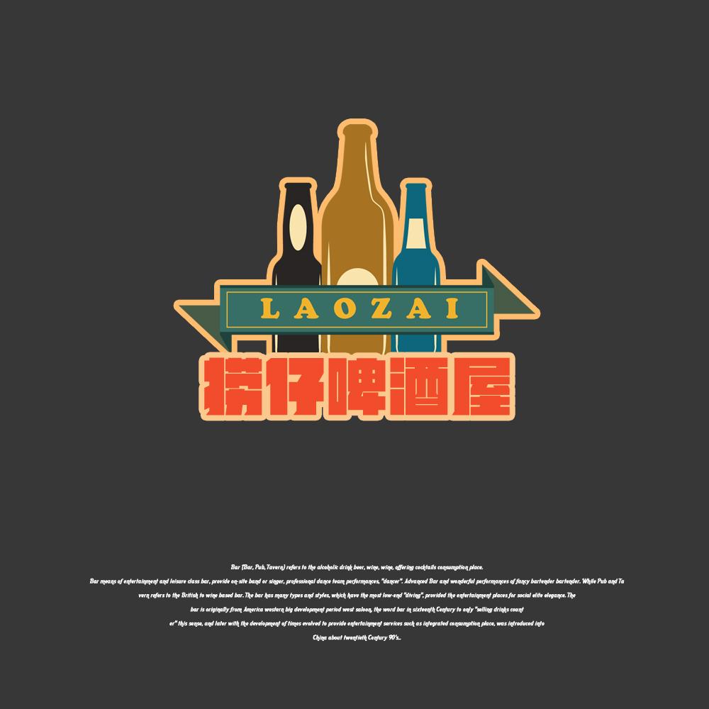 logo采用欧美复古酒吧风格.