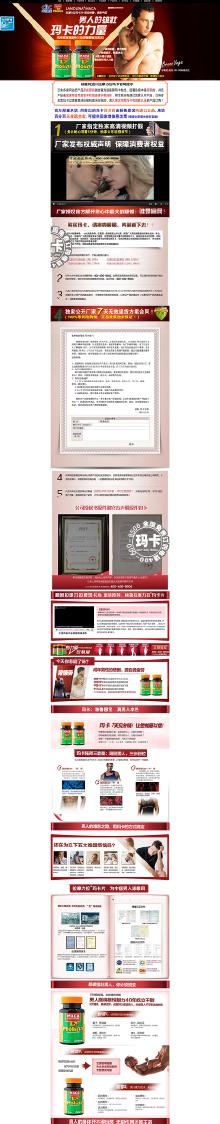 产品类网站建设