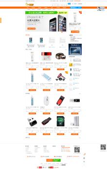 购物类网站建设