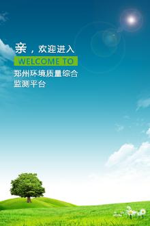 郑洲环境检测APP平台