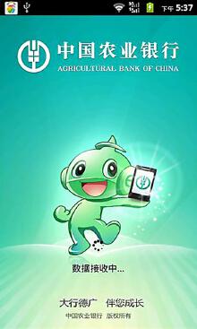 农业手机银行
