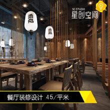 威客服务:[42621] 餐厅装修设计