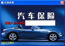 汽车保险登记提醒系统