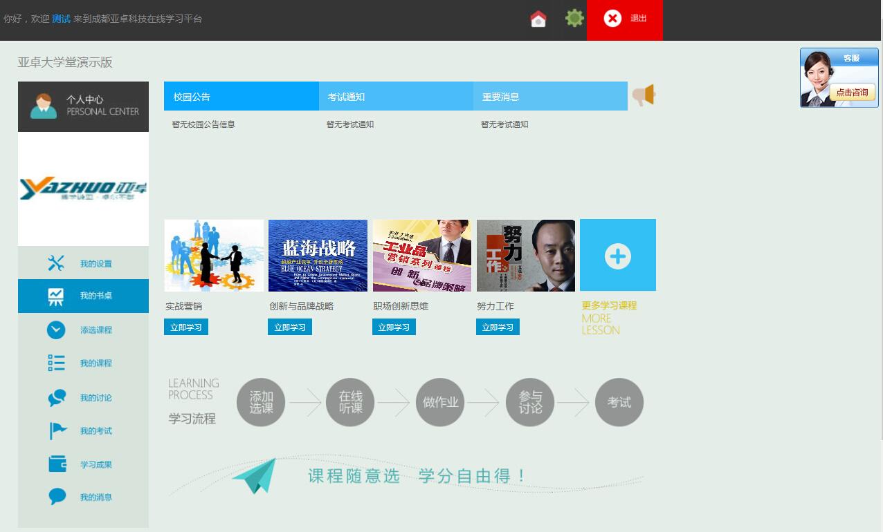 成都亚卓科技网络在线学习平台